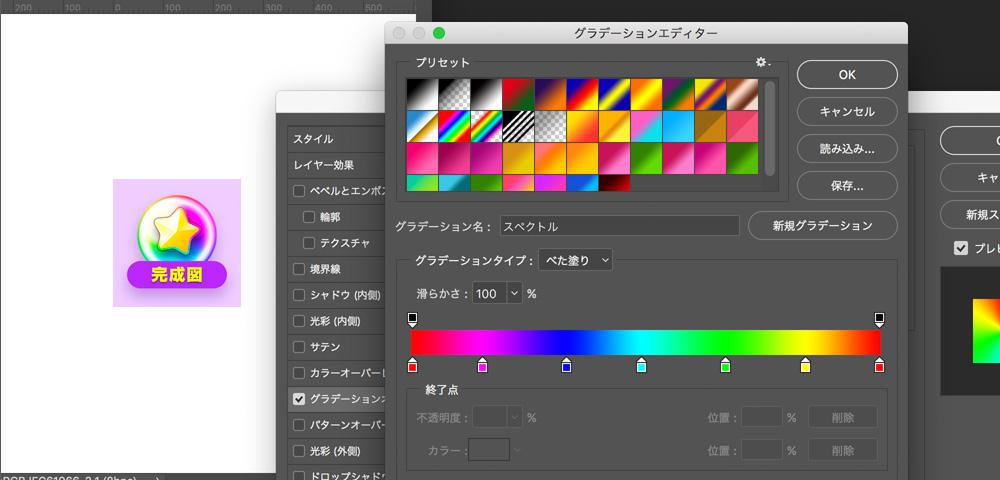 Photoshopの虹色グラデを使ってソシャゲ風アイコン作ってみた