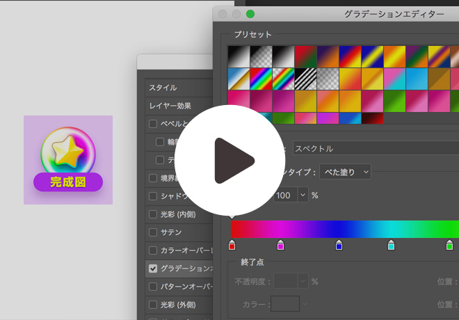 Photoshopの虹色グラデを使ってアイコン作成
