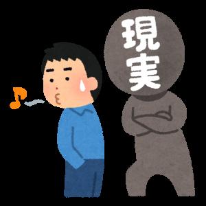 現実逃避…しない!